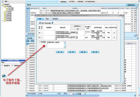 为一般用户提供了方便快捷的实物档案与电子档案网上浏览借阅管理系统